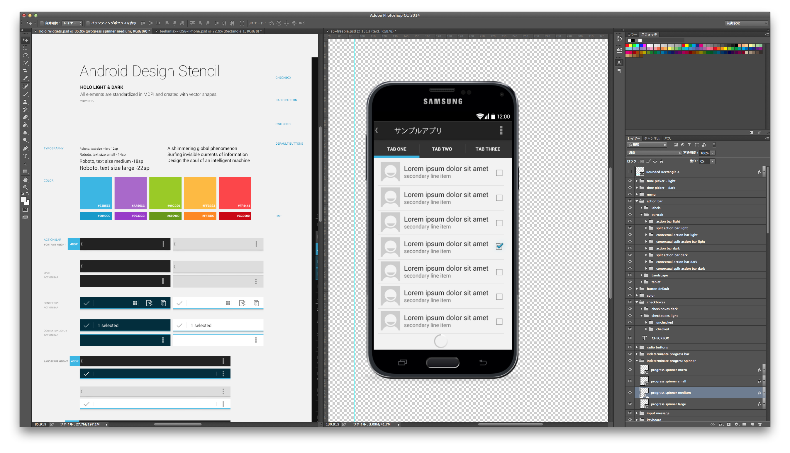 android_design_sample